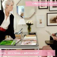Как подготовиться к собеседованию на работу? Взгляд изнутри