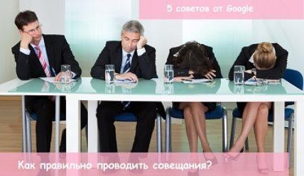 Как правильно проводить совещания. 5 советов от Google