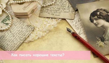 Чукча не читатель, чукча писатель однако… Как писать хорошие тексты
