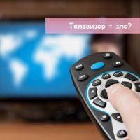 Почему я не люблю телевизор