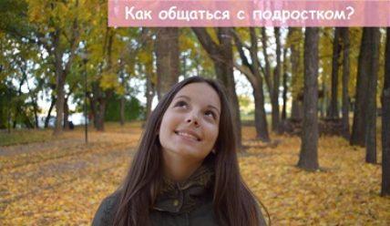 Как правильно общаться с подростками? Мнение моей 14-ти летней дочери