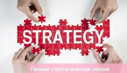 Личная стратегическая сессия. Как это было