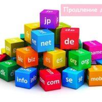 Продление домена или грабеж среди белого дня