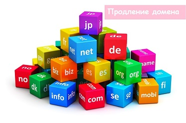 продление домена ru дешево