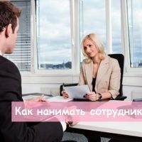 Как нанимать правильных сотрудников? 10 «заповедей»