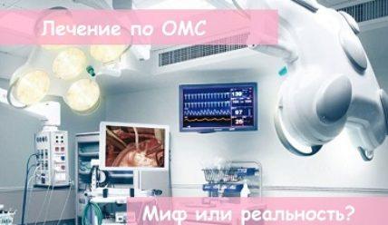 Медицинская помощь по полису ОМС