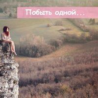 Почему женщине важно побыть одной?