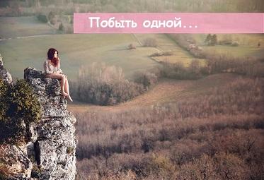 женщине важно побыть одной