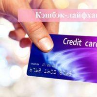 Лайфхак с кэшбэком по банковской карте