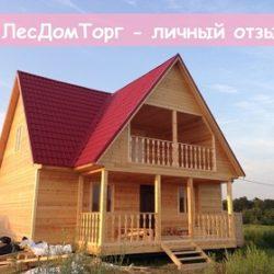Как мы строили дом. ЛесДомТорг — Личный отзыв