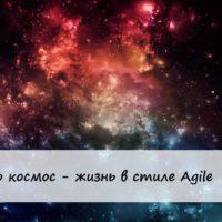 Отзыв о книге «Просто космос» Катерины Ленгольд