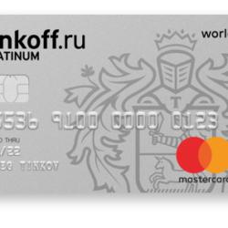 Кредитная карта Тинькофф Платинум. Мой отзыв и ответ на вопрос — Есть ли подвох?