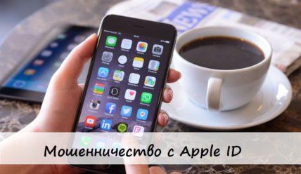 Мошенничество с Apple ID. Что делать, если с карты списали деньги?