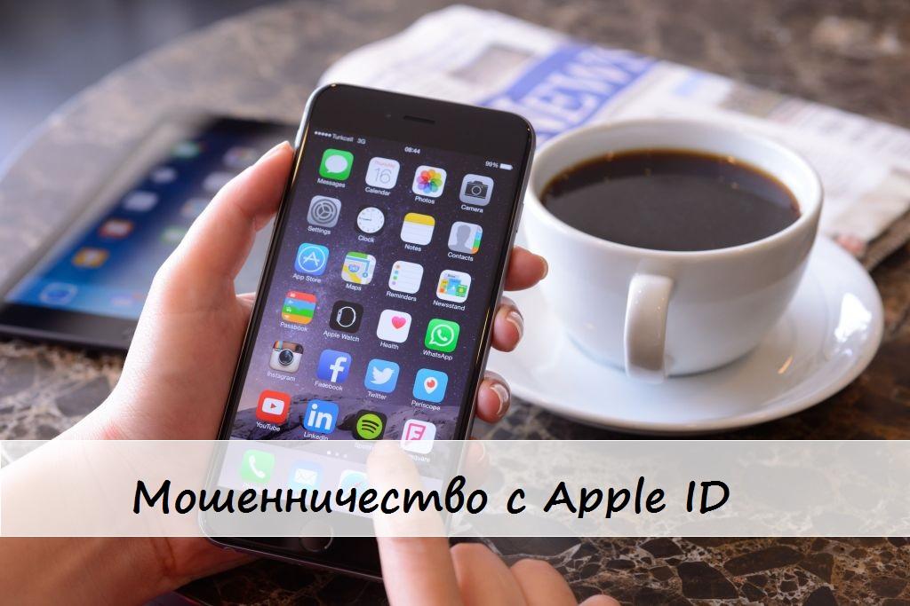 мошенничество с apple id