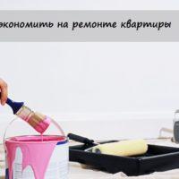 Как сэкономить на ремонте квартиры. 24 идеи
