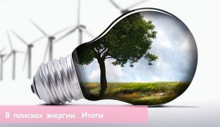 """Коуч-марафон """"В поисках энергии"""". Итоги"""