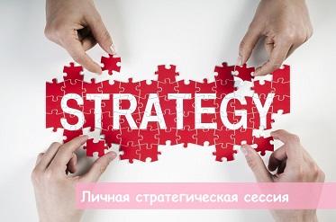 личная стратегическая сессия