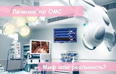 лечение по омс