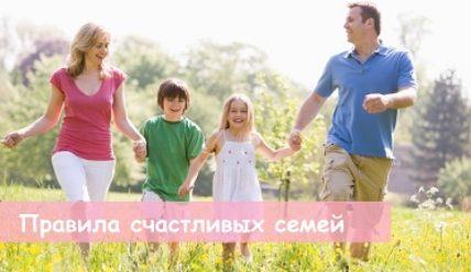 """""""Правила счастливых семей"""" – обзор книги"""