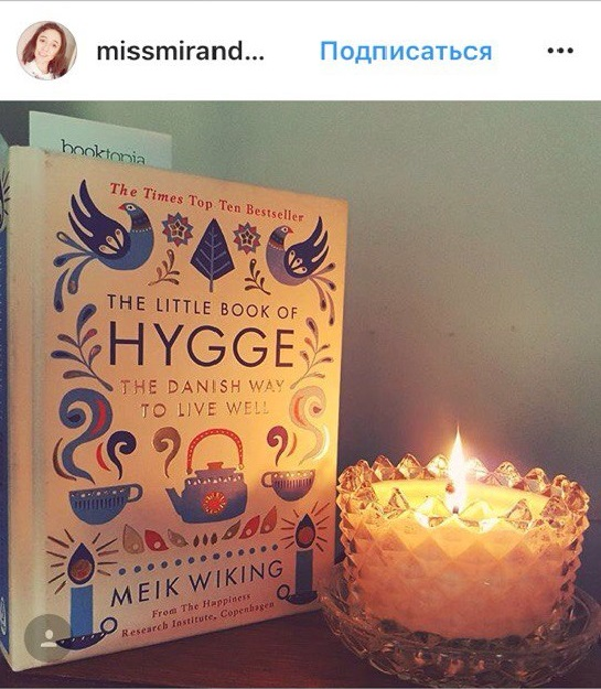 hygge хюгге датское счастье
