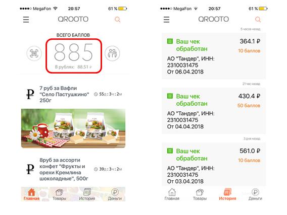 qrooto приложение с кэшбэком продукты питания