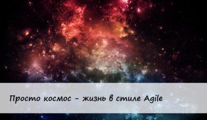"""Отзыв о книге """"Просто космос"""" Катерины Ленгольд"""