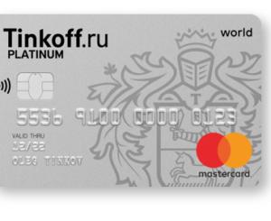 Кредитная карта Тинькофф Платинум. Мой отзыв и ответ на вопрос – Есть ли подвох?