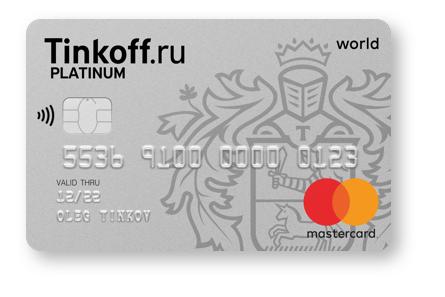 как пользоваться кредитной картой тинькофф есть