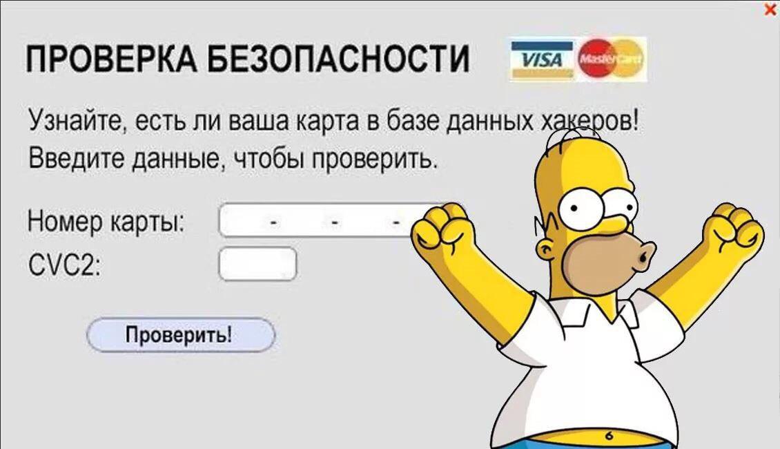 мошенничество с банковским картами