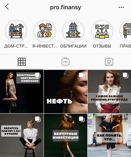 pro.finansy блогер инстаграм